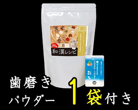 和漢みらいのキャットフード ドライ 特別療法食(胃腸・消化器用) 定期購入