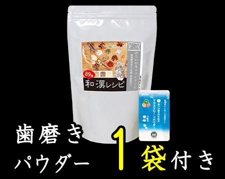 和漢みらいのキャットフード ドライ 特別療法食(結石・膀胱炎用) 定期購入
