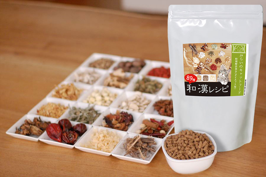 和漢みらいのキャットフード ドライ 特別療法食(ダイエット用)