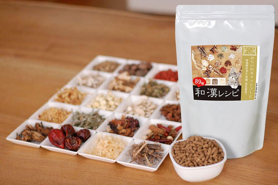 和漢みらいのキャットフード ドライ 特別療法食(胃腸・消化器用)