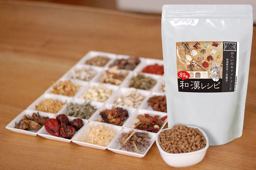 和漢みらいのキャットフード ドライ 特別療法食(腎臓用)