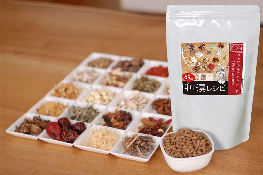 和漢みらいのキャットフード ドライ 特別療法食(心臓用)