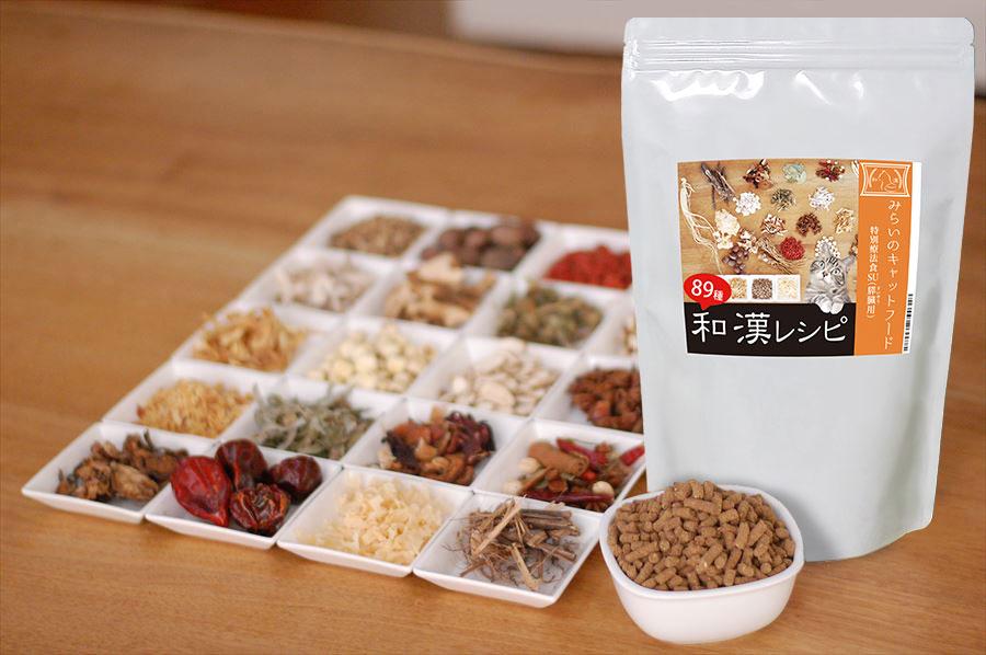 和漢みらいのキャットフード ドライ 特別療法食(膵臓用)