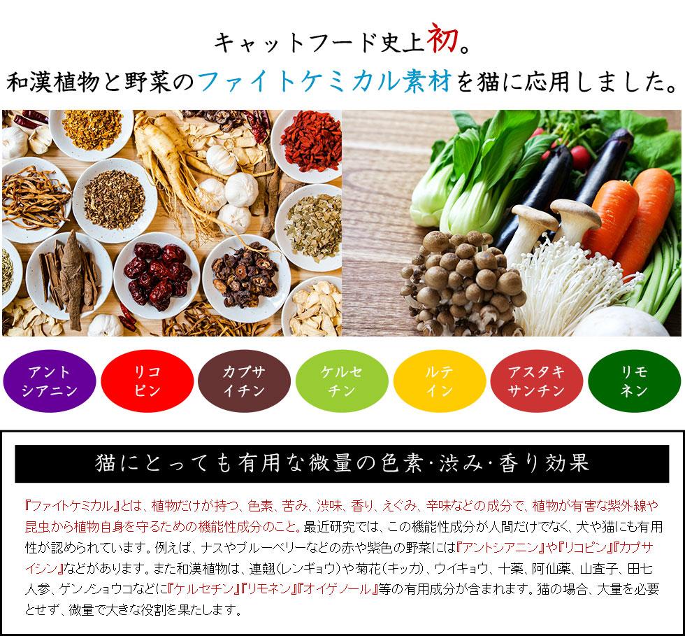 キャットフード史上初。和漢植物と野菜のファイトケミカル素材を猫に応用しました。