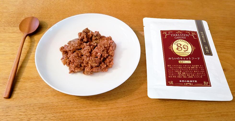 和漢栄養×絶品美味のコラボ