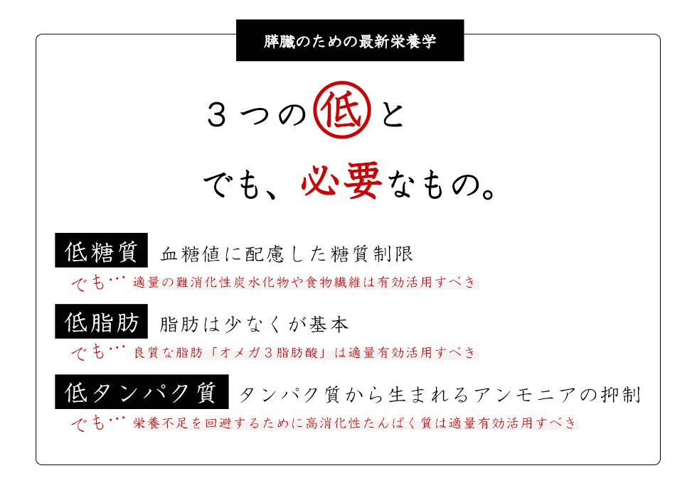 進化する和漢ウエット【膵臓】(特別療法食)