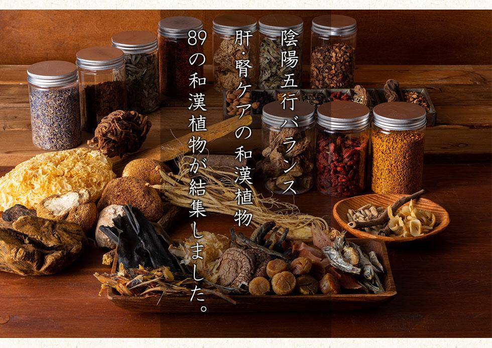 陰陽五行バランス肝・腎ケアの和漢植物89の和漢植物が結集しました。