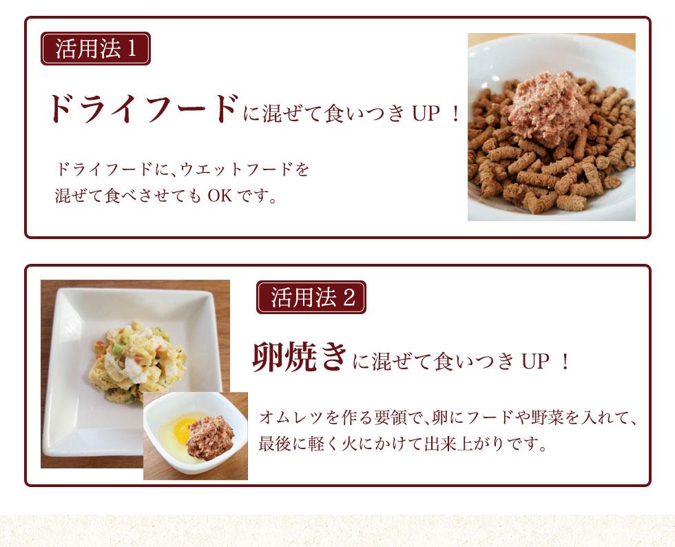 活用法1 和漢ウエット【G・A・N+】(特別療法食)<br>Good Alimentation of Nature +混ぜってくいつきUP 活用法2 卵焼きにウェット(ウエット)混ぜってくいつきUP