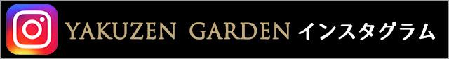 YAKUZEN GARDEN(自然の森漢方堂)instargram