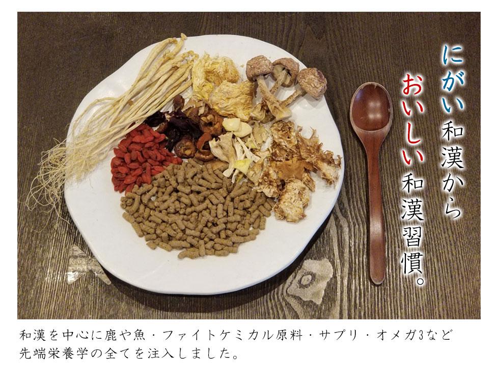にがい漢方からおいしい和漢習慣。